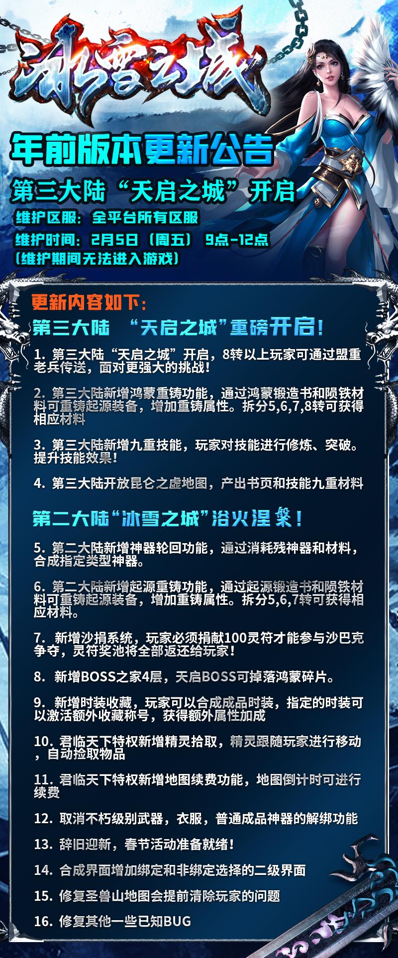 冰雪之城更新公告.jpg